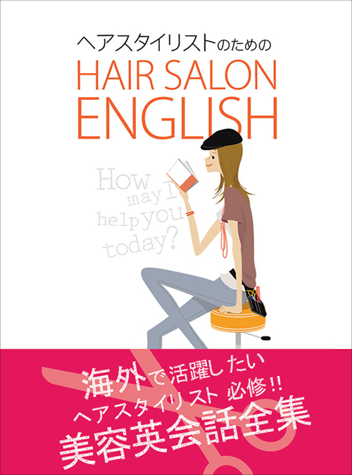 実用的な口語英会話とスラング(流行言葉) お客様との会話形式で実践的 英語初心者にも分りやすい発音表記 練習しやすいConversation Lesson付き